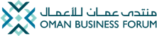 OMAN Business Forum Logo